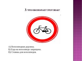 А) Велосипедная дорожка. Б) Езда на велосипеде запрещена. В) Стоянка для вело