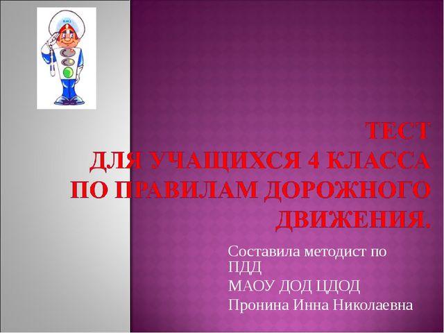 Составила методист по ПДД МАОУ ДОД ЦДОД Пронина Инна Николаевна