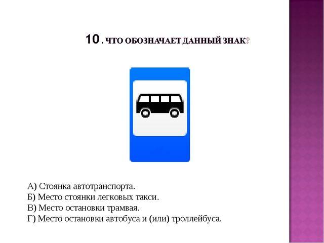 А) Стоянка автотранспорта. Б) Место стоянки легковых такси. В) Место остановк...