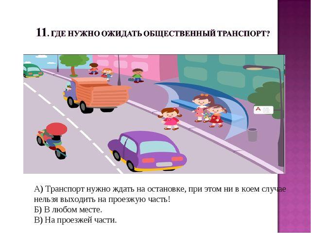 А) Транспорт нужно ждать на остановке, при этом ни в коем случае нельзя выход...