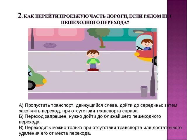 А) Пропустить транспорт, движущийся слева, дойти до середины; затем закончить...