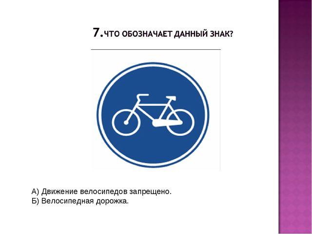 А) Движение велосипедов запрещено. Б) Велосипедная дорожка.