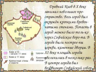 Древний Киев в X веке занимал небольшое про-странство. Весь город был окружё