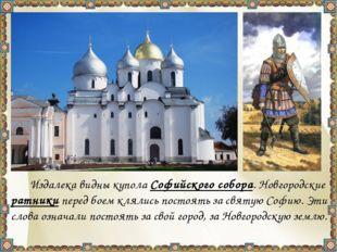 Издалека видны купола Софийского собора. Новгородские ратники перед боем кл