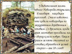 Удивительная жизнь Древнего Новгорода открылась благодаря находкам археолого