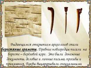 Выдающимся открытием археологов стали берестяные грамоты. Древние новгородц