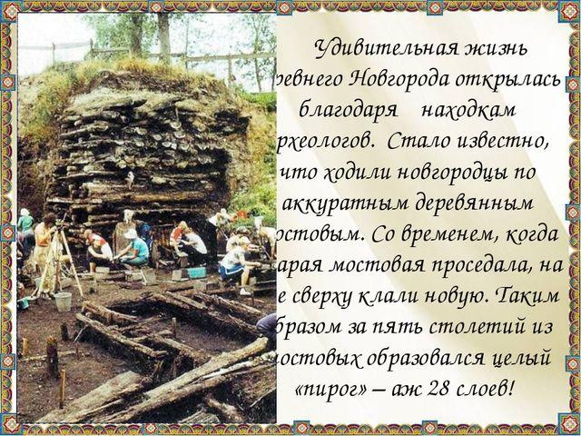 Удивительная жизнь Древнего Новгорода открылась благодаря находкам археолого...