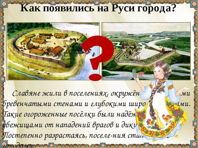 Как появились на Руси города? Славяне жили в поселениях, окружённых креп-ким...