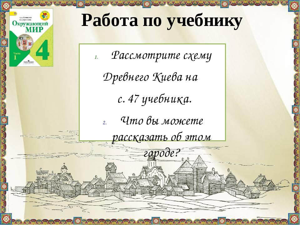 Работа по учебнику Рассмотрите схему Древнего Киева на с. 47 учебника. Что в...