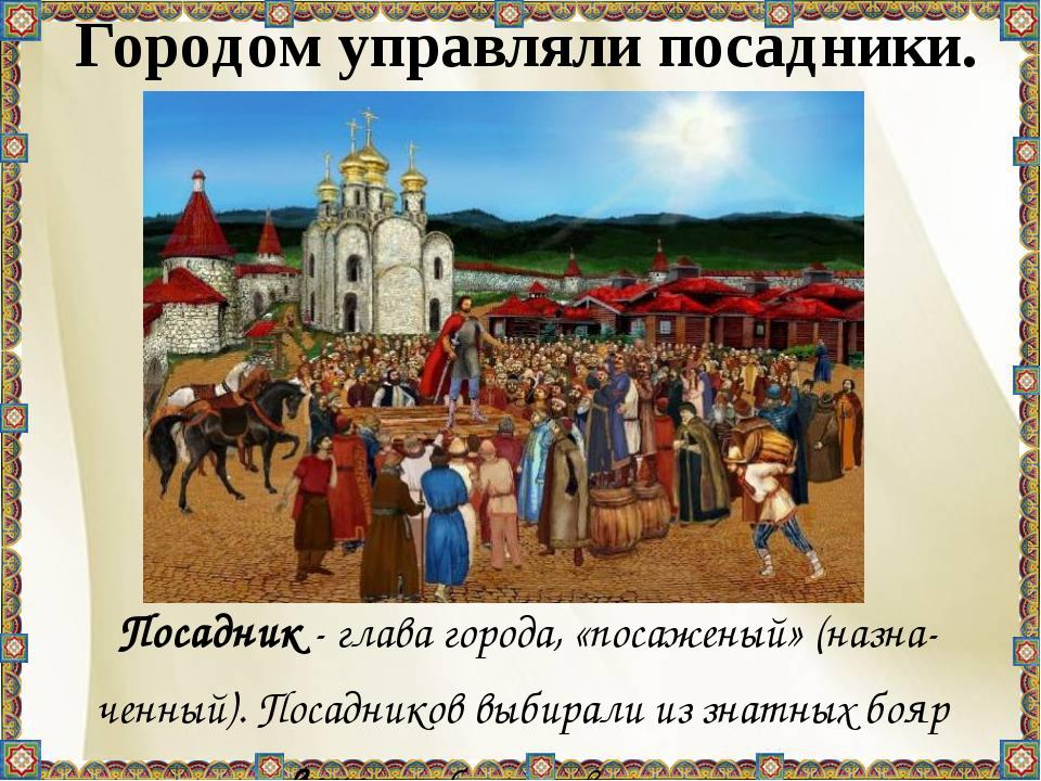 Городом управляли посадники. Посадник - глава города, «посаженый» (назна- чен...