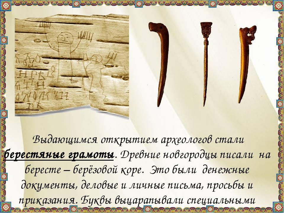 Выдающимся открытием археологов стали берестяные грамоты. Древние новгородц...