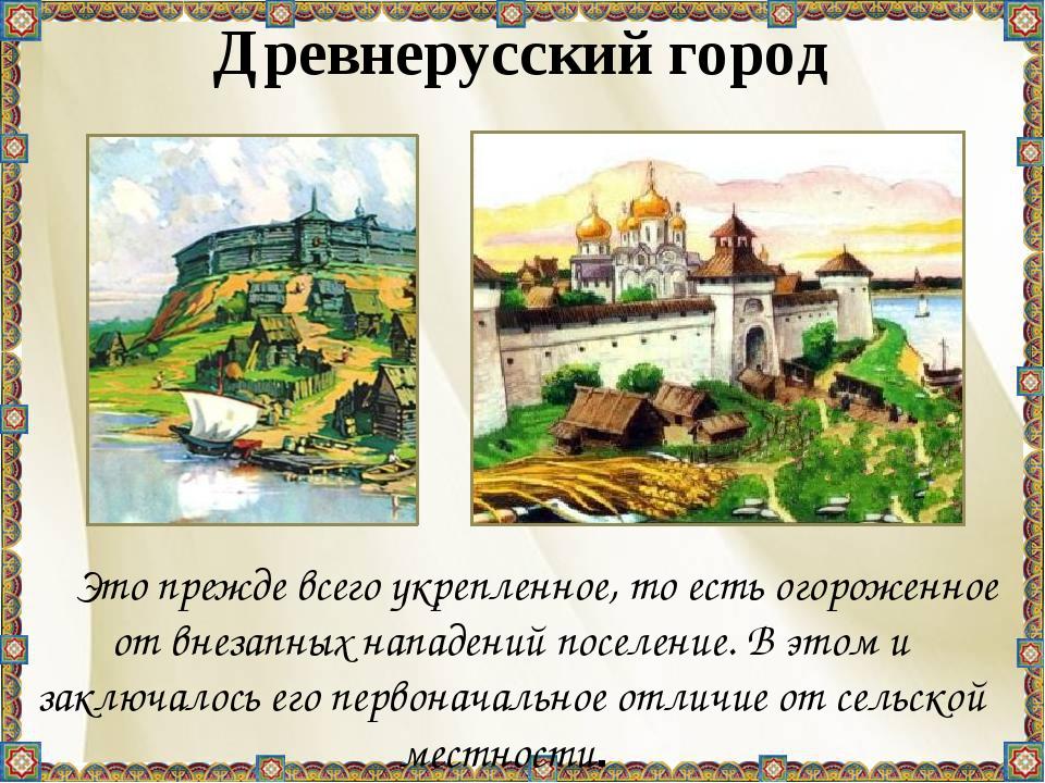 Древнерусский город Это прежде всего укрепленное, то есть огороженное от вне...