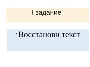 I задание Восстанови текст