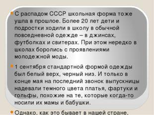 С распадом СССР школьная форма тоже ушла в прошлое. Более 20 лет дети и подр