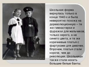 Школьная форма вернулась только в конце 1940-х и была невероятно похожа на д