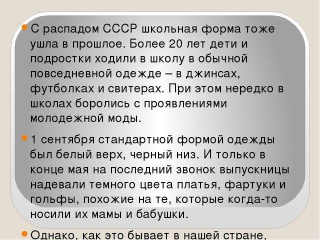 С распадом СССР школьная форма тоже ушла в прошлое. Более 20 лет дети и подр...
