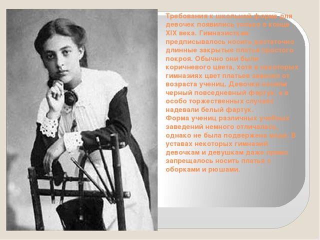 Требования к школьной форме для девочек появились только в конце XIX века. Ги...