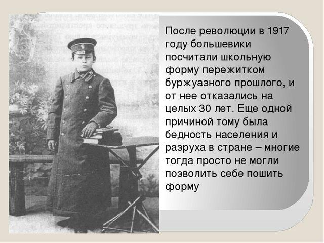 После революции в 1917 году большевики посчитали школьную форму пережитком б...