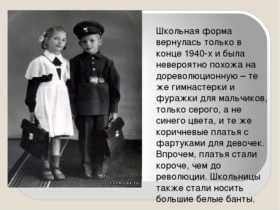 Школьная форма вернулась только в конце 1940-х и была невероятно похожа на д...