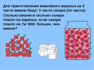 Для приготовления вишнёвого варенья на 2 части вишни берут 3 части сахара (по