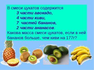 В смеси цукатов содержится 3 части авокадо, 4 части киви, 7 частей бананов,