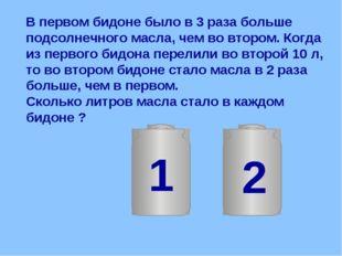 В первом бидоне было в 3 раза больше подсолнечного масла, чем во втором. Ког