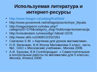 Используемая литература и интернет-ресурсы http://www.foragro.ru/catalog/frui