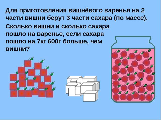 Для приготовления вишнёвого варенья на 2 части вишни берут 3 части сахара (по...