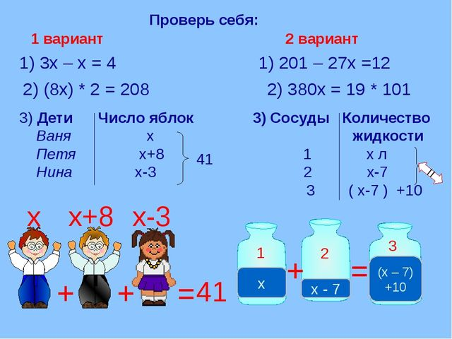 Проверь себя: 1 вариант 2 вариант 1) 3х – х = 4 1) 201 – 27х =12 2) (8х) * 2...