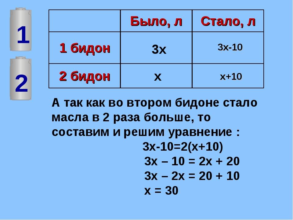 3х – 10 = 2х + 20 3х – 2х = 20 + 10 х = 30 3х х х+10 3х-10 А так как во второ...