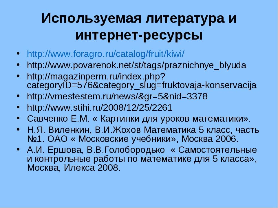 Используемая литература и интернет-ресурсы http://www.foragro.ru/catalog/frui...