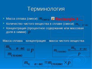 Терминология Масса сплава (смеси) Количество чистого вещества в сплаве (смеси