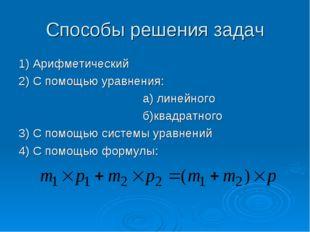 Способы решения задач 1) Арифметический 2) С помощью уравнения: а) линей
