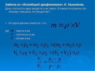 Задача из «Всеобщей арифметики» И. Ньютона. Даны плотности двух веществ и их