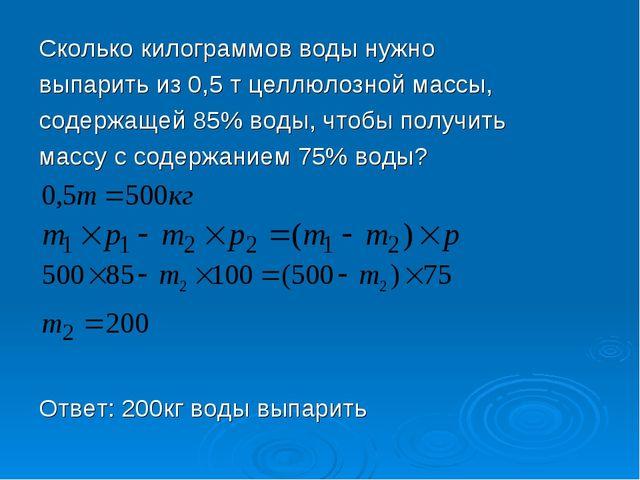 Сколько килограммов воды нужно выпарить из 0,5 т целлюлозной массы, содержаще...