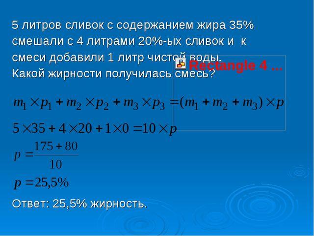 5 литров сливок с содержанием жира 35% смешали с 4 литрами 20%-ых сливок и к...