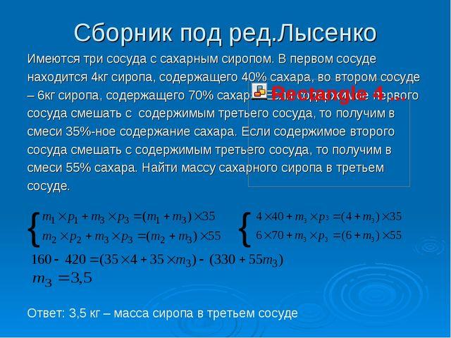 Сборник под ред.Лысенко Имеются три сосуда с сахарным сиропом. В первом сосуд...
