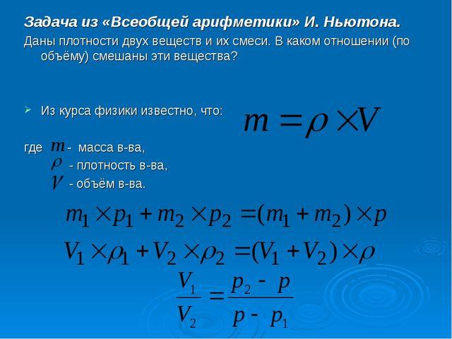 Задача из «Всеобщей арифметики» И. Ньютона. Даны плотности двух веществ и их...