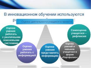 В инновационном обучении используются различные способы оценивания: Оценка д