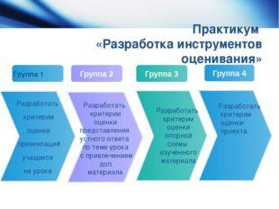 Практикум «Разработка инструментов оценивания» Группа 1 Разработать критерии