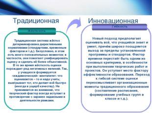 Традиционная Жёсткость Гибкость Традиционная система жёстко детерминирована д