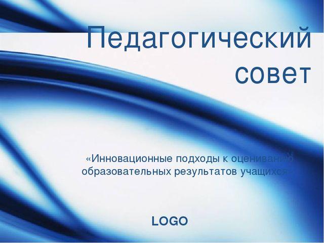 Педагогический совет «Инновационные подходы к оцениванию образовательных резу...