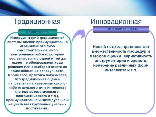 Традиционная Единичность Множественность Инструментарий традиционной системы...