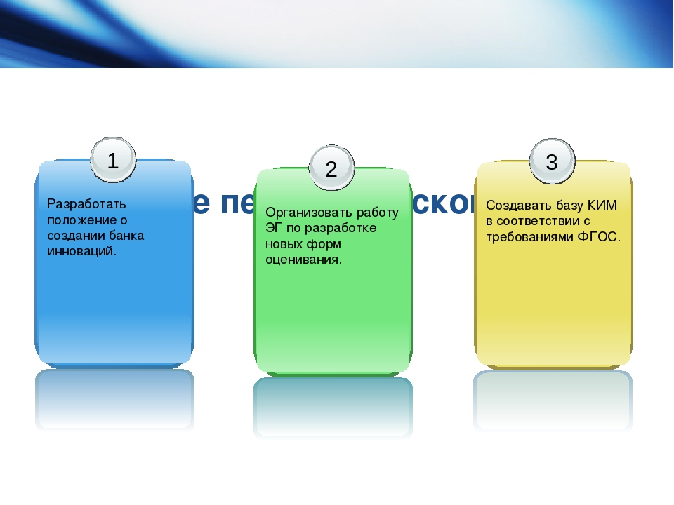 Решение педагогического совета 1 Разработать положение о создании банка инно...