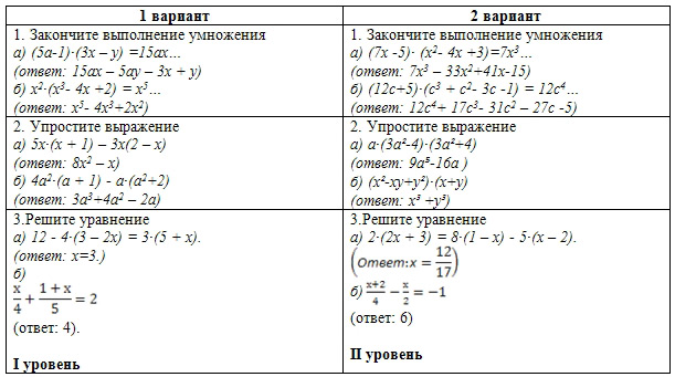 Математика тесты 7 класс решение
