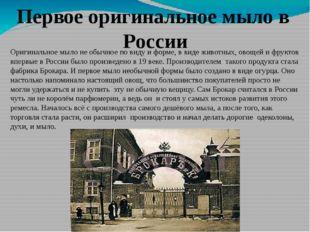 Первое оригинальное мыло в России Оригинальное мыло не обычное по виду и форм