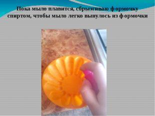 Пока мыло плавится, сбрызгиваю формочку спиртом, чтобы мыло легко вынулось из