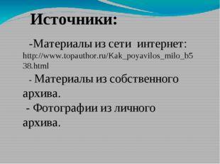 -Материалы из сети интернет: http://www.topauthor.ru/Kak_poyavilos_milo_b538