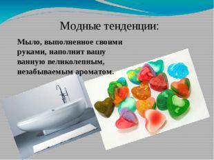 Модные тенденции: Мыло, выполненное своими руками, наполнит вашу ванную велик