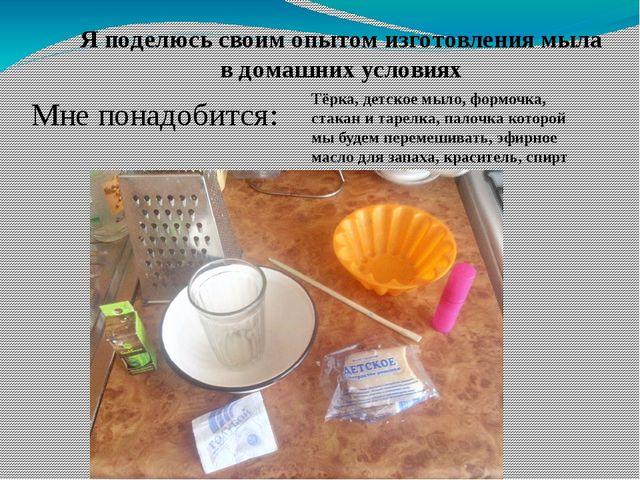 Изготовит мыло в домашних условиях